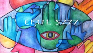 Elul 5777 Graphic